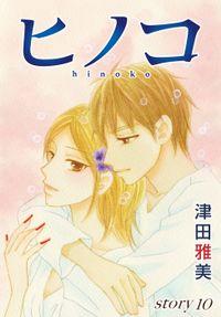 AneLaLa ヒノコ story10