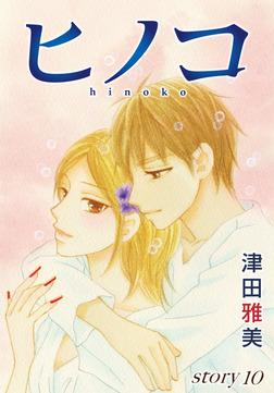 AneLaLa ヒノコ story10-電子書籍