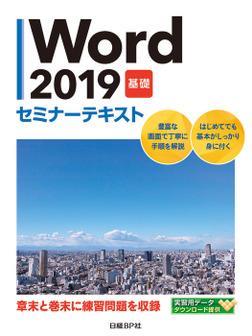 Word 2019 基礎 セミナーテキスト-電子書籍