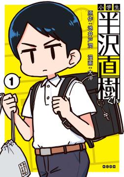 小学生半沢直樹くん-電子書籍
