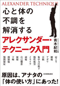 心と体の不調を解消するアレクサンダー・テクニーク入門-電子書籍