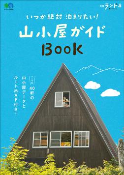 別冊ランドネ いつか絶対泊まりたい!山小屋ガイドBOOK-電子書籍