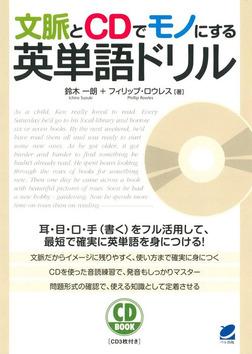 文脈とCDでモノにする英単語ドリル(CDなしバージョン)-電子書籍