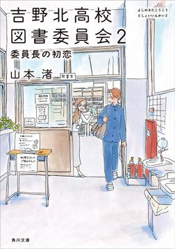 吉野北高校図書委員会2 委員長の初恋-電子書籍