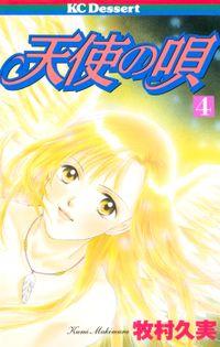 天使の唄(4)
