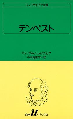 シェイクスピア全集 テンペスト-電子書籍