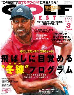 ゴルフダイジェスト 2019年3月号-電子書籍
