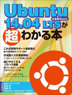 Ubuntu 14.04 LTSが超わかる本(日経BP Next ICT選書)-電子書籍