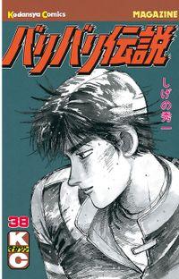 バリバリ伝説(38)