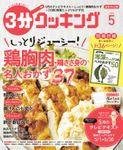 【日本テレビ】3分クッキング 2020年5月号