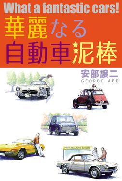 華麗なる自動車泥棒-電子書籍