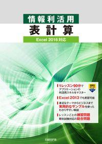 情報利活用 表計算 Excel 2016対応
