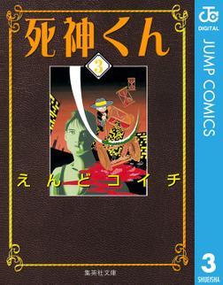 死神くん 3-電子書籍