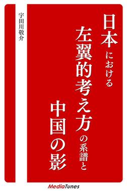 日本における左翼的考え方の系譜と中国の影-電子書籍