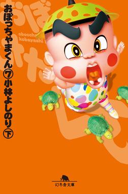おぼっちゃまくん7(下)-電子書籍