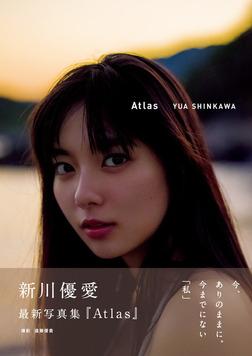 新川優愛 写真集 『 Atlas 』-電子書籍