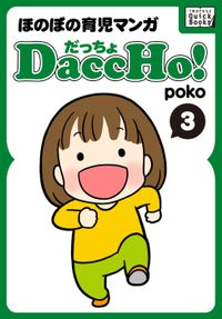 DaccHo!(だっちょ) 3 ほのぼの育児マンガ