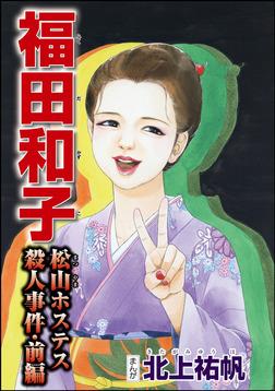 福田和子 松山ホステス殺人事件(単話版) 【前編】-電子書籍