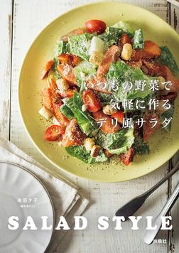 いつもの野菜で気軽に作るデリ風サラダ SALAD STYLE-電子書籍