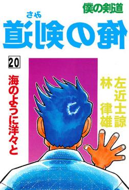 俺の剣道(みち) 第20巻 海のように洋々と-電子書籍