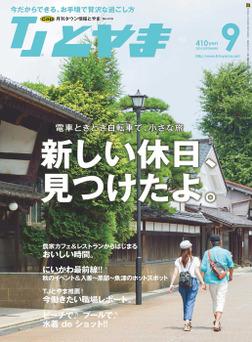 タウン情報とやま 2014年9月号-電子書籍