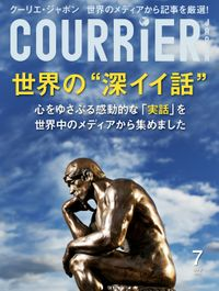 COURRiER Japon (クーリエジャポン)[電子書籍パッケージ版] 2019年 7月号