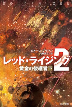 レッド・ライジング2 黄金の後継者 下-電子書籍