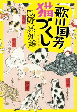 歌川国芳猫づくし-電子書籍