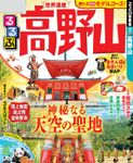 るるぶ高野山(2020年版)