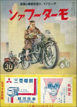 モーターファン 1936年 昭和11年 05月15日号-電子書籍