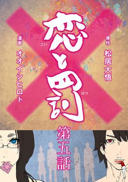 恋と罰【単話売 5】-電子書籍