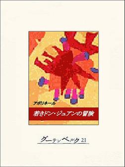 若きドンジュアンの冒険-電子書籍