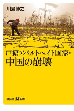 戸籍アパルトヘイト国家・中国の崩壊-電子書籍