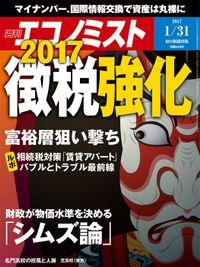 週刊エコノミスト (シュウカンエコノミスト) 2017年01月31日号