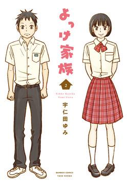 よっけ家族(2)-電子書籍