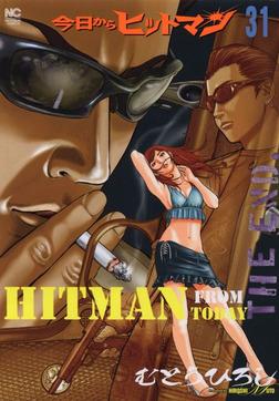 今日からヒットマン 31-電子書籍