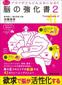 アタマがどんどん元気になる!!もっと脳の強化書2-電子書籍