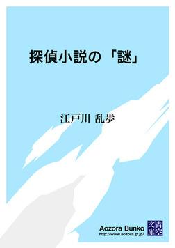 探偵小説の「謎」-電子書籍