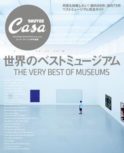 Casa BRUTUS特別編集 世界のベストミュージアム-電子書籍
