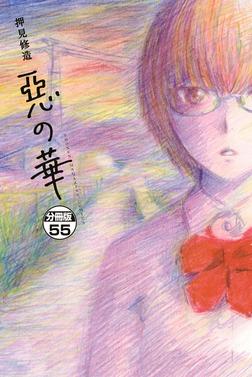 惡の華 分冊版(55)-電子書籍