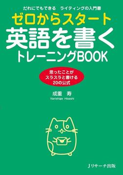ゼロからスタート/英語を書くトレーニングBOOK-電子書籍