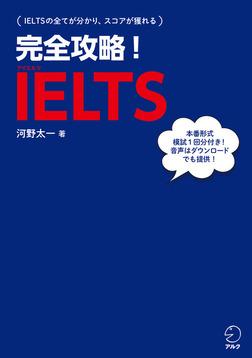 [音声DL付]完全攻略! IELTS-電子書籍