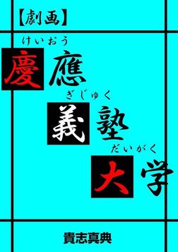 【劇画】慶應義塾大学-電子書籍