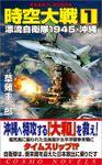 時空大戦(1)漂流自衛隊1945・沖縄