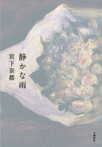 静かな雨(文春e-book)
