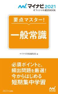 マイナビ2021 オフィシャル就活BOOK 要点マスター!(マイナビオフィシャル就活BOOK)