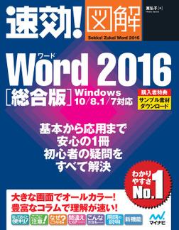 速効!図解 Word 2016 総合版 Windows 10/8.1/7対応-電子書籍