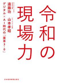 令和の現場力 デジタル×AI時代の「業革3.0」(日本経済新聞出版社)