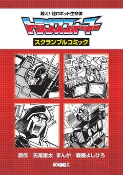 戦え!超ロボット生命体トランスフォーマー スクランブルコミック-電子書籍