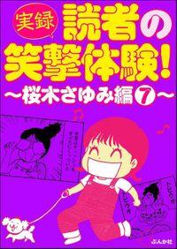 【実録】読者の笑撃体験!~桜木さゆみ編~ (7)